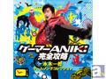 水木一郎アニキのゲームソング16曲を収録! 『ゲーマーANIKI完全攻略~水木一郎ゲームソングコレクション~』が4月28日発売!