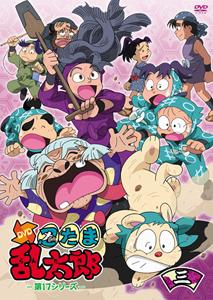 「『忍たま乱太郎』DVD第17シリーズ」三の段イラスト公開中