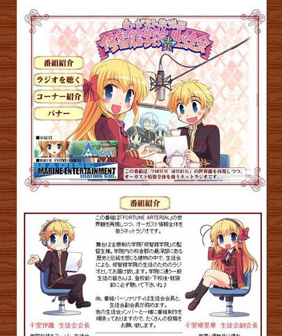 ラジオ「オーガスト放送局」のDJCD第3巻が発売決定!