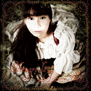 今井麻美さんがシングル「シャングリラ」を7月22日にリリース!