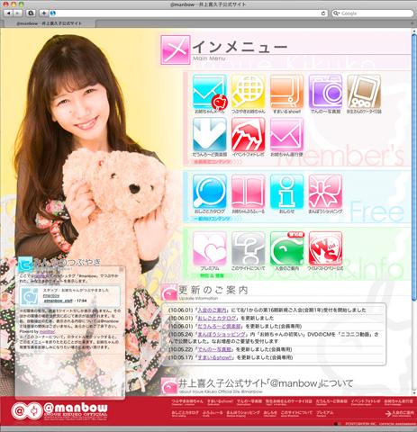 井上喜久子公式サイト@manbowで「真夏の蜃気楼フェア」開催!