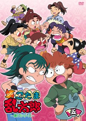 「『忍たま乱太郎』DVD第17シリーズ」五の段イラスト公開