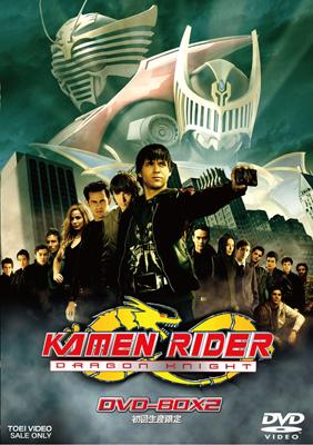 <b>DVD『KAMEN RIDER DRAGON KNIGHT DVD-BOX 2』(初回生産限定)</b><br />発売日:2010年9月21日<br />価格:30450円(税込)