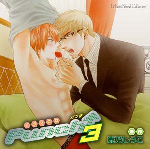 人気BLシリーズ『Punch↑』ドラマCD第3巻キャストコメント