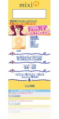 『方言男子 りとる★じゃぱん』mixiコレクションと壁紙配信中