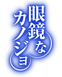完全新作OVA『眼鏡なカノジョ』11月25日に発売決定