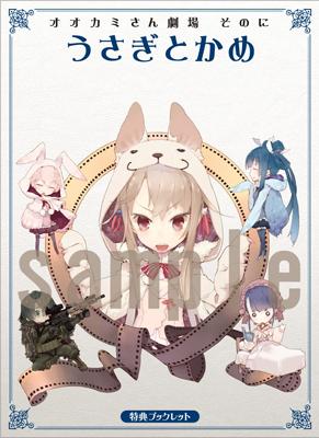 第2巻初回生産特典 「オオカミさん劇場」収録ブックレット※画像はサンプルです