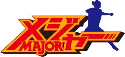TVアニメ『メジャー』全主題歌を収録したメモリアルCDを発売