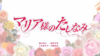 『マリみて』劇場マナーCM「マリア様のたしなみ」上映が決定