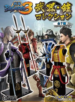 『戦国BASARA3武器・鎧コレクション』ボーナスパーツを初公開