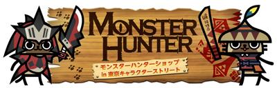 東京駅に「MONSTER HUNTER SHOP」がオープン