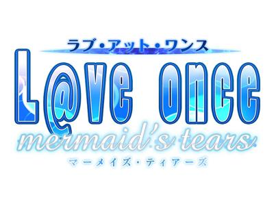 『L@ve once』PS3版OP&EDテーマ発売決定