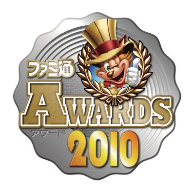 「ファミ通AWARDS 2010」最優秀キャラクターボイス賞新設