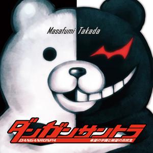 『ダンガンロンパ』オリジナルサウンドトラック2月14日発売決定