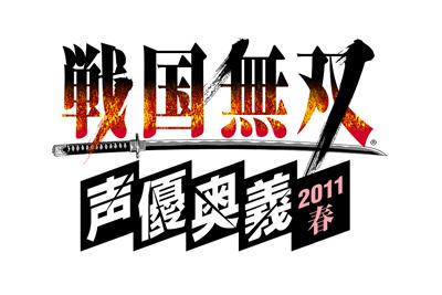 『戦国無双 声優奥義 2011春』の開催が決定