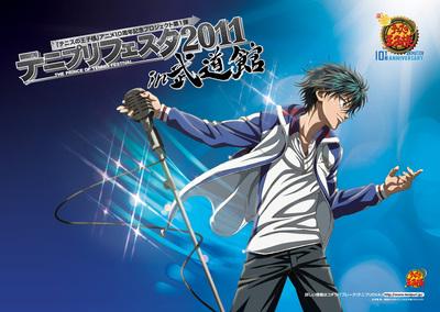 『テニプリフェスタ2011 in 武道館』DVD発売決定