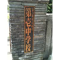 箱根で『エヴァンゲリオン』主人公・碇シンジが通う中学校を再現