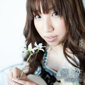 『薄桜鬼 随想録DS』主題歌を歌う吉岡亜衣加さんにインタビュー