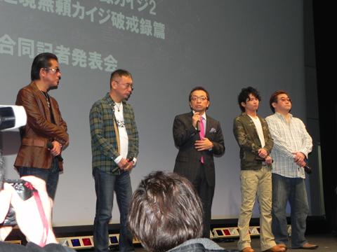 パチンコ&TVアニメ『カイジ』合同記者発表会見レポート
