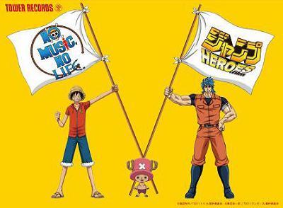 タワレコ×ジャンプHEROES filmコラボキャンペーン開催