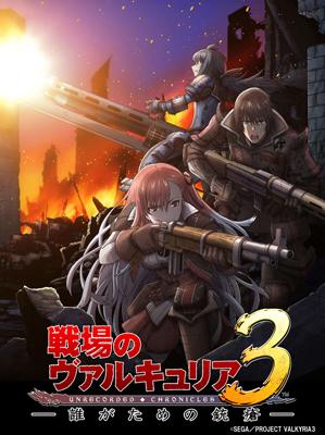 OVA『戦場のヴァルキュリア3 誰がための銃瘡』6月29日発売