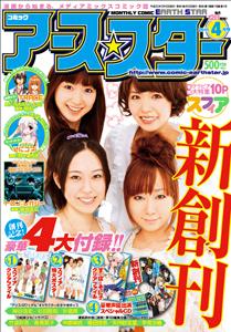 『月刊コミック アース・スター』創刊号をweb無料配信