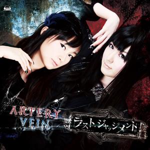 「ARTERY VEIN」2ndシングル4月20日発売決定