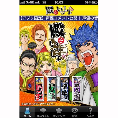 アニメ作品のPV、ゲームが楽しめる『クロスメディアアプリ』登場