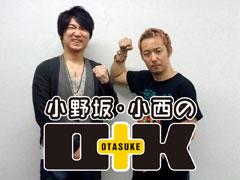 『小野坂・小西のO+K』第15回配信開始