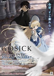GOSICK―ゴシック―-2