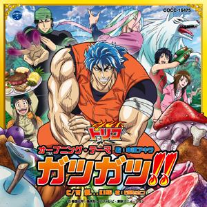 串田アキラが歌うTVアニメ『トリコ』の主題歌シングル発売