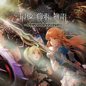 PSP用JRPG『最後の約束の物語』サウンドトラック好評発売中