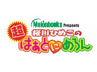 アキバBB 系チャンネルで月刊コミック アース・スターを配信中!