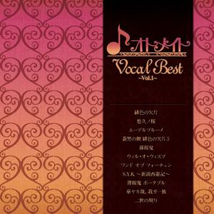 """""""オトメイト""""作品の主題歌を集めたベスト盤CDが6/29リリース"""