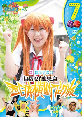稲垣早希が2011年上半期~『ロケみつ』最新DVDの見所を語る!