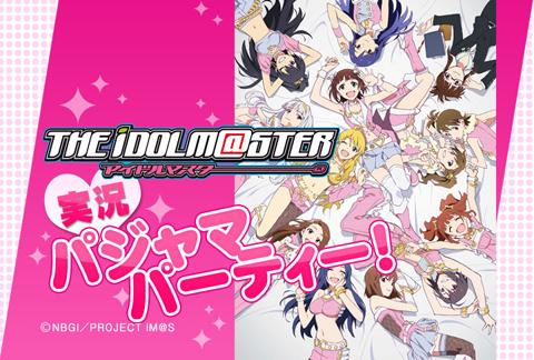 『アイドルマスター』声優陣8名がパジャマ姿でニコ生に勢揃い!
