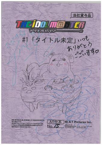 Bコース前半賞品の声優直筆サイン入りアニメ台本