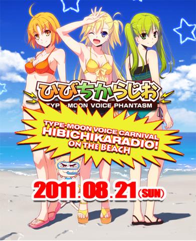 TYPE-MOONラジオ番組「ひびちからじお」イベント開催決定