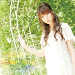 吉岡亜衣加ニューシングルが8月10日に2枚同時リリース
