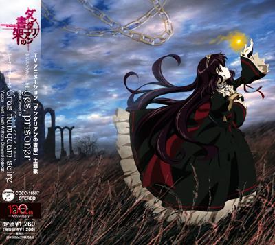 TVアニメ『ダンタリアンの書架』主題歌シングル8月24日に発売
