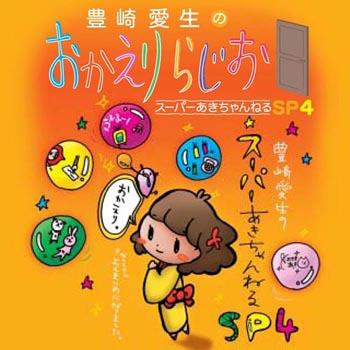 『豊崎愛生のおかえりらじお』最新巻、コミケで先行発売