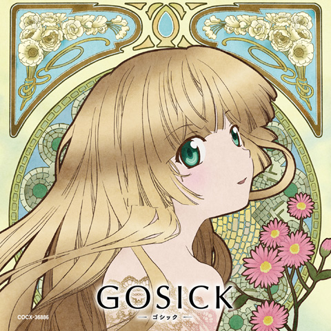 『GOSICK -ゴシック-』8月31日発売のCD情報!