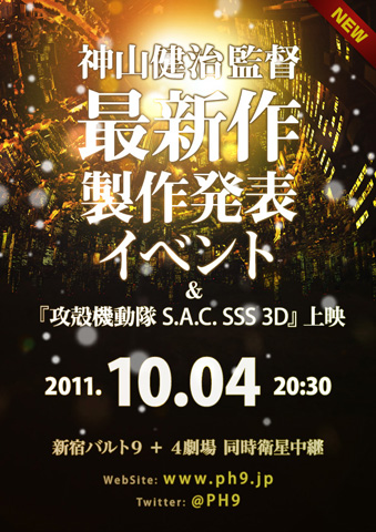 神山健治監督最新作発表イベントが10/4開催!