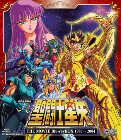 『聖闘士星矢』劇場版がBlu-ray化
