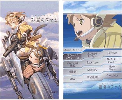 TVアニメ『銀翼のファム』きせかえコンテンツの配信を開始