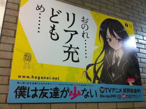 TVアニメ「はがない」がJR新宿駅をジャック中!?