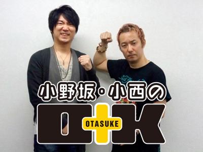 『小野坂・小西のO+K』第23回配信開始
