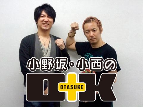『小野坂・小西のO+K』第25回配信開始