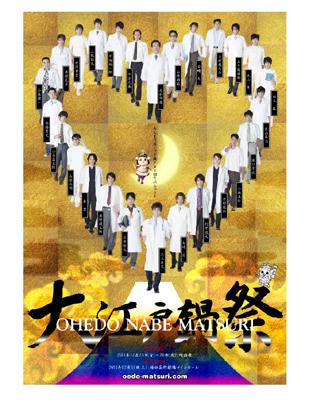 舞台化第2弾『大江戸鍋祭』12月23日よりスタート