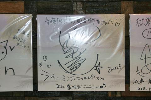 今井麻美-9